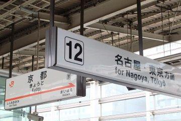 12番線:京都