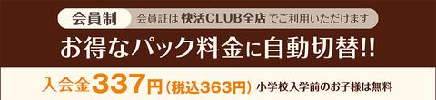 kaikatsu_hb_price_w1000_257