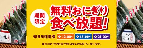 onigiri_1000x338_3kai_9