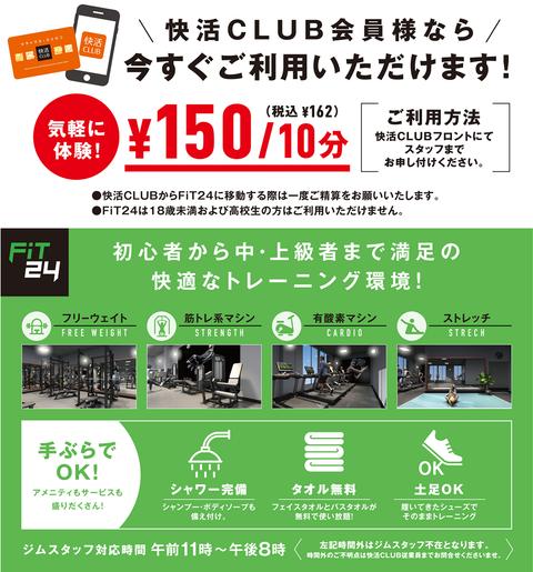 20913_fit_kokuchi