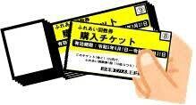 take_a_ticket