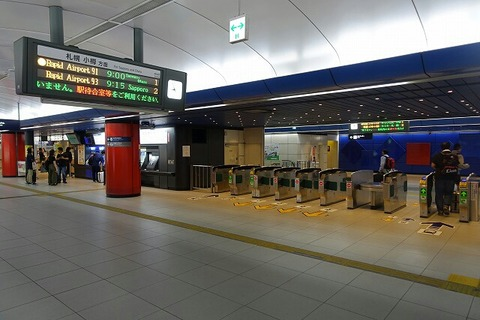 shin-chitose-station