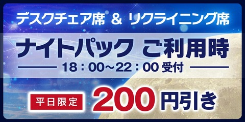 500_night_banner