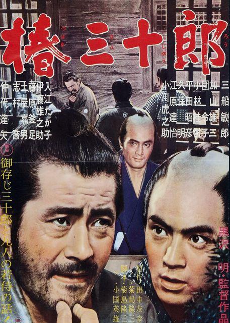 椿三十郎(1962年) : 暗闇の中に世界がある ーこの映画を観ずして ...