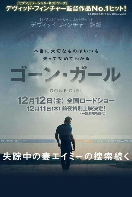 ゴーン・ガール : 暗闇の中に世界がある ーこの映画を観ずして死ねるか!ー