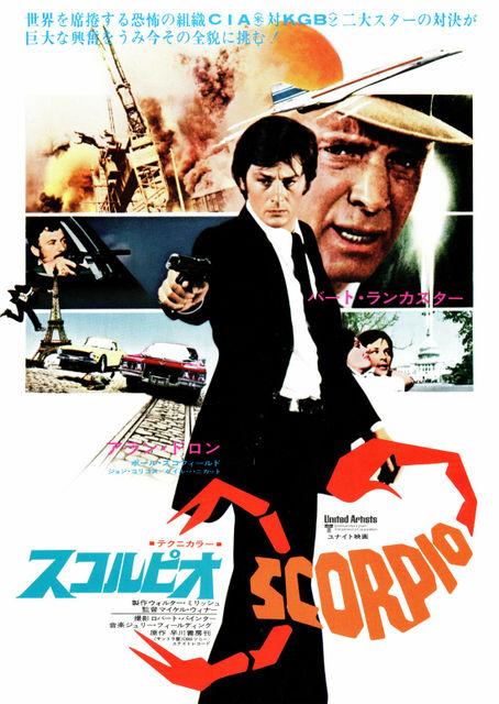 スコルピオ : 暗闇の中に世界がある ーこの映画を観ずして死ねるか!ー