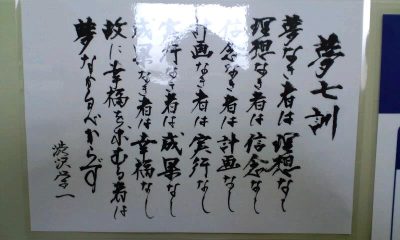 三共鉄工所 社長の独り言 : 夢 ...