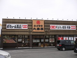 函太郎食堂
