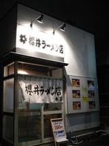 櫻井ラーメン店
