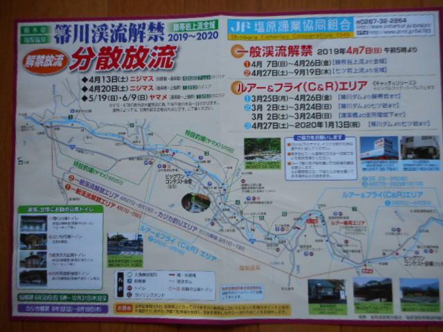 チラシ裏 (2)
