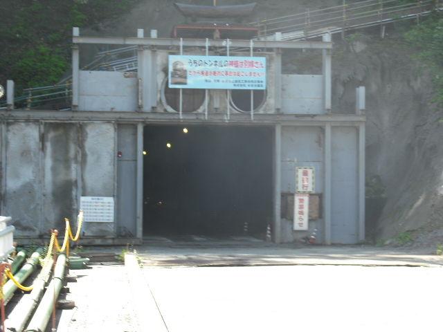 トンネル入り口 (1)