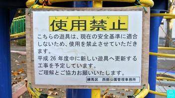 泉こぶし公園 15