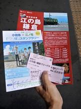 江の島・鎌倉フリーパス