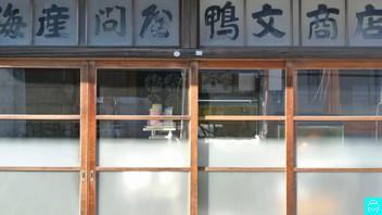 鴨文商店 2