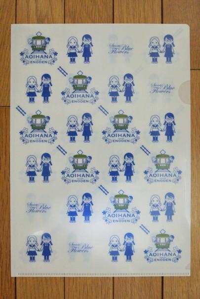 青い花×江ノ電クリア ファイル 1