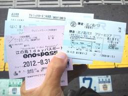 江の島 1day パスポートと鎌倉・江の島パス