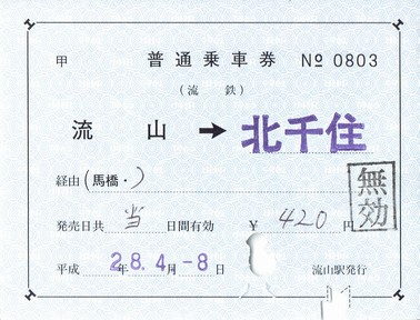 流山→北千住 乗車券