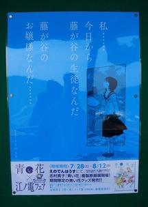 鎌倉高校前ポスター
