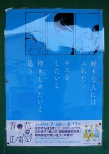 湘南海岸公園ポスター