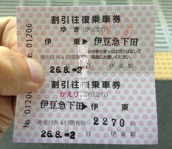 キャンドル カフェ IN 下田 割引往復乗車券