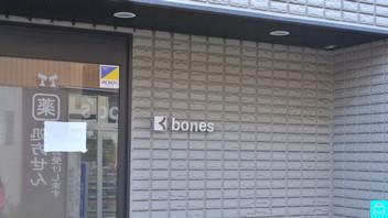 ボンズ 2