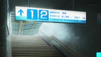 03-0108 金沢八景駅