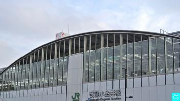 武蔵小金井駅 2
