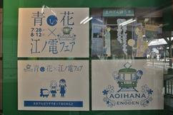 青い花×江ノ電フェア ポスター