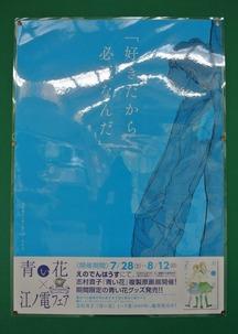 藤沢ポスター