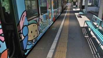 和田塚駅 2