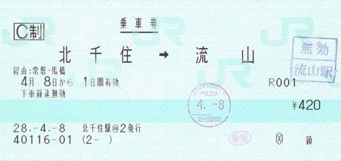 北千住→流山 乗車券