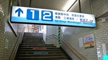 金沢八景駅 5