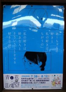 江ノ島ポスター