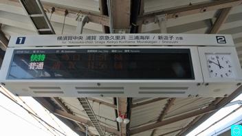 金沢八景駅 8