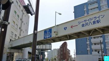 金沢八景駅前交差点 8