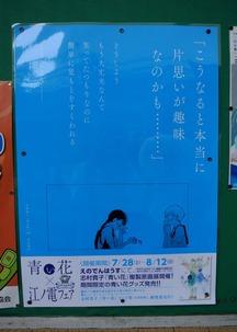 稲村ヶ崎ポスター
