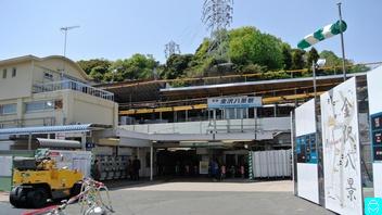 金沢八景駅 2