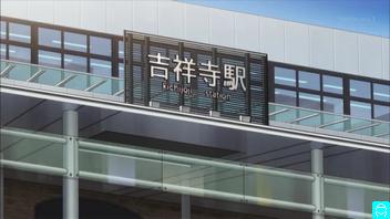 04-1406 吉祥寺駅