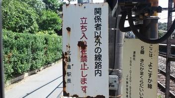北鎌倉第一踏切