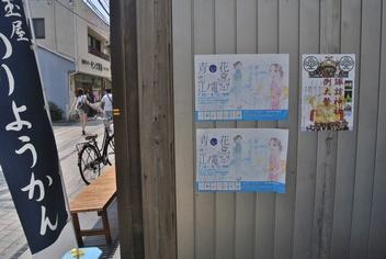 青い花×江ノ電フェア ポスター 2