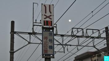 上石神井 4 号踏切 3