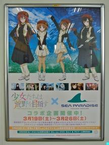 八景島駅 8