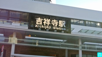 吉祥寺駅 1