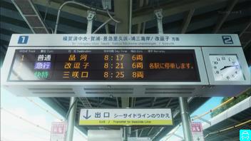 03-0112 金沢八景駅