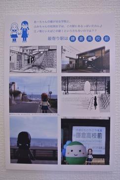 青い花フェア鎌倉高校前