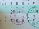 青春 18 きっぷ入鋏印
