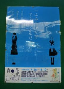 鎌倉駅ポスター