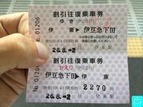 キャンドル カフェ IN 下田割引往復乗車券