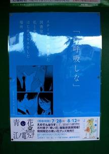 和田塚ポスター