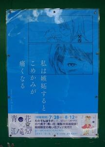 七里ヶ浜ポスター